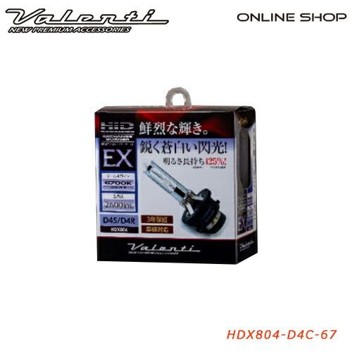 ヴァレンティ HID 純正交換タイプ バーナーEX 6700K D4S/R共通 [HDX804-D4C-67]【VALENTI HID BURNER EX】