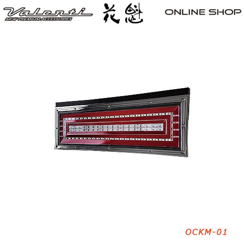花魁 COMBO極 スタンダードモデル トラック用 LEDテールランプ 24V【OIRAN LED TAILLAMP】[OCKM-01]