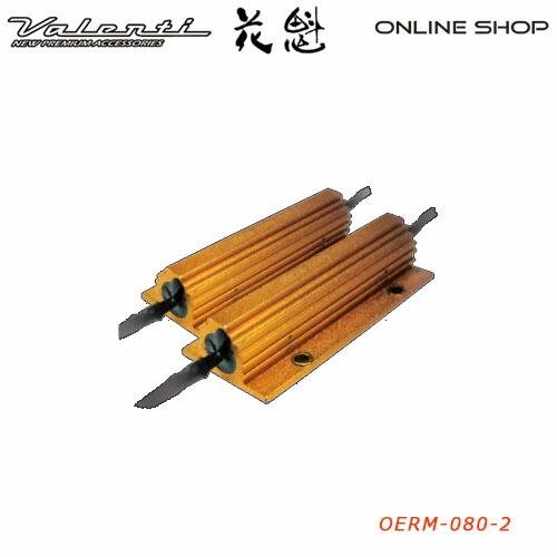 花魁 実物 高品質 テールランプ用 メタル抵抗器 OERM TEIKO OIRAN