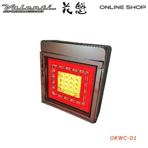 花魁 直営店 LEDテールランプ 角 ウィンカータイプ LED セール価格 TAILLAMP OIRAN OKWC-01