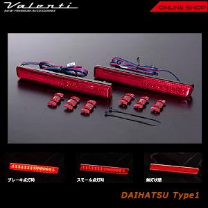 ヴァレンティ LEDリアバンパー リフレクター ダイハツ用【VALENTI LED REAR BUMPER REFLECTOR DAIHATSU】[RBR-D]