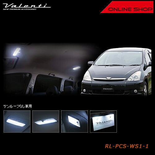 メーカー直送 ヴァレンティ ジュエル LED ルームランプセット トヨタ 10ウィッシュ サンルーフなし車 ROOM RL-PCS-WS1-1 VALENTI LAMP 豪華な SET JEWEL