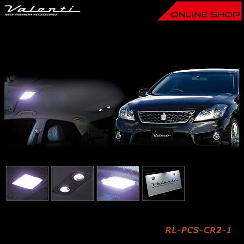 ヴァレンティ ジュエル LED ルームランプセット トヨタ 20 クラウンロイヤル/クラウンアスリート[RL-PCS-CR2-1]【VALENTI JEWEL LED ROOM LAMP SET】