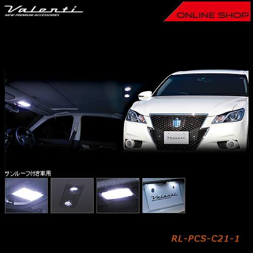 ヴァレンティ ジュエル LED ルームランプセット トヨタ 21 クラウン クラウンマジェスタ LAMP SET メーカー在庫限り品 サンルーフ付き車 買収 JEWEL RL-PCS-C21-1 VALENTI ROOM