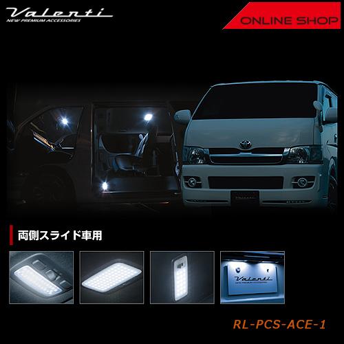 ヴァレンティ ジュエル LED ルームランプセット トヨタ ハイエース/レジアスエース 200(両側スライド車用)【VALENTI JEWEL LED ROOM LAMP SET】[RL-PCS-ACE-1]
