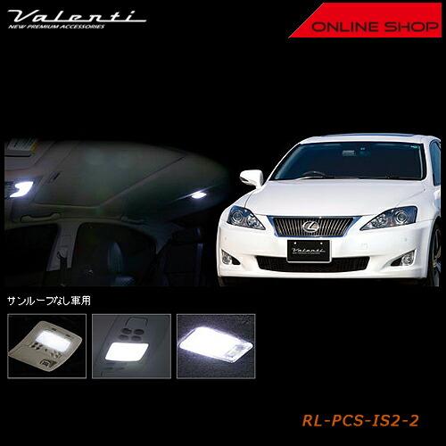 ヴァレンティ ジュエル LED ルームランプセット レクサス IS250/IS350/IS-F(サンルーフなし車用)【VALENTI JEWEL LED ROOM LAMP SET LEXUS】[RL-PCS-IS2-2]