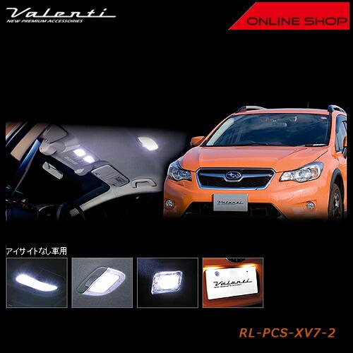 ヴァレンティ ジュエル LED ルームランプセット 人気ブランド スバル XV アイサイトなし車用 SET ROOM RL-PCS-XV7-2 VALENTI LAMP 高価値 SUBARU JEWEL
