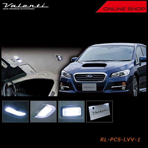 ヴァレンティ ジュエル LED ルームランプセット スバル レヴォーグ(アイサイトなし車用)【VALENTI JEWEL LED ROOM LAMP SET SUBARU】[RL-PCS-LVV-1]