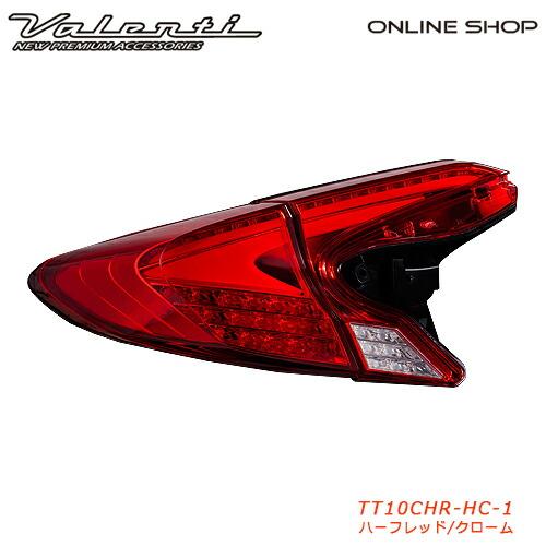 ヴァレンティ ジュエルLEDテールランプ Revo トヨタ C-HR【VALENTI JEWEL LED TAIL LAMP Revo】[TT10CHR]