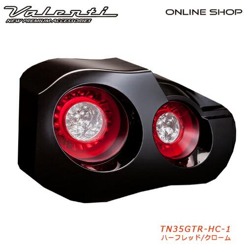 一番人気物 ヴァレンティ ジュエルLEDテールランプ Revo ニッサン R35 GT-R【VALENTI JEWEL LED TAIL LAMP Revo】[TN35GTR], めかぶの健康茶 アルファーライフ 2adeec9c