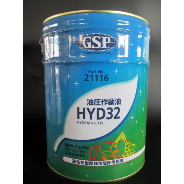 GSP HYD32 油圧作動油 20L