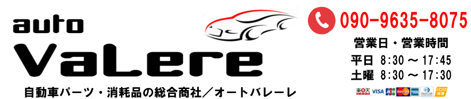 オートバレーレ:自動車関連のパーツや消耗品を取り扱う会社になります。