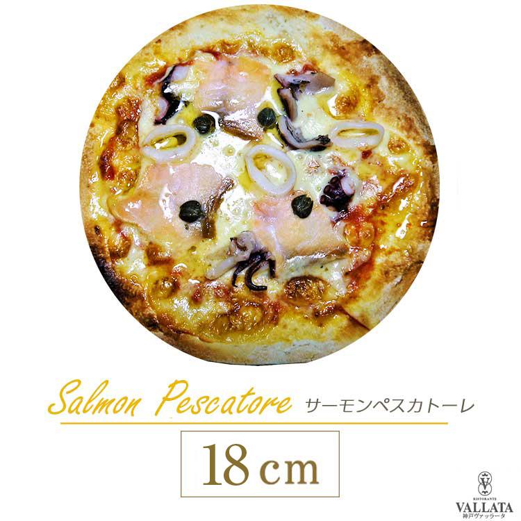 イタリアの小麦粉を使用したシェフ自慢の手作り本格ピザ 内祝い 父の日 母の日 ギフト 記念日 ピザ スモークサーモンとシーフードの本格ピザ サーモンペスカトーレ 18cm 格安店 l ピッツァ クリスピーピザ ピザ生地 冷凍ピザ Piza 手作り お取り寄せ おつまみ 無添加 グルメ マツコの知らない世界 冷凍 クリスピー