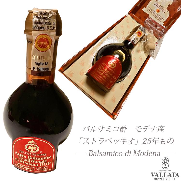 バルサミコ酢 モデナ産 ストラベッキオ 25年もの【Leonardi】 イタリア産 調味料 バルサミコ