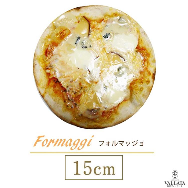 イタリアの小麦粉を使用したシェフ自慢の手作り本格ピザ テレビで紹介されました ピザ フォルマッジョ 本格ピザ 15cm l チーズ ピッツァ クリスピーピザ Pizza お取り寄せ グルメ 冷凍ピザ 生地 レストランピザ 冷凍 イタリア料理 イタリアン お得 冷凍ピッツァ チーズピザ マツコの知らない世界 piza 新作アイテム毎日更新 手作り ピザ生地 無添加 美味しい フォルマッジ