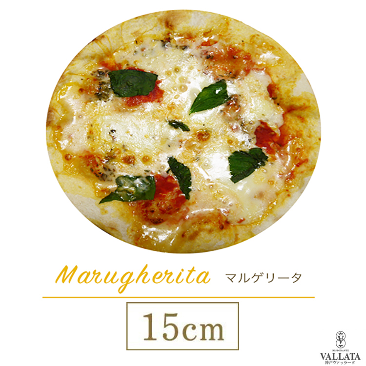 イタリアの小麦粉を使用したシェフ自慢の手作り本格ピザ 父の日 母の日 ギフト 記念日 ピザ マルゲリータ 本格ピザ 新作通販 15cm l クリスピーピザ Pizza ピッツァ お取り寄せ イタリアン 手作り セルロース不使用 piza レストランピザ グルメ 冷凍ピザ 冷凍生地 イタリア料理 冷凍ピッツァ 美味しい ピザ生地 OUTLET SALE 無添加 チーズ