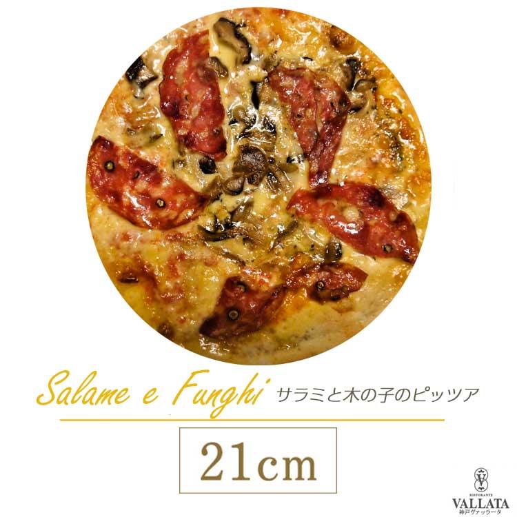 イタリアの小麦粉を使用したシェフ自慢の手作り本格ピザ 父の日 母の日 ギフト 価格 交渉 送料無料 記念日 ピザ サラメ エ フンギ サラミと木の子のピッツァ 21cm l クリスピー クリスピーピザ マツコの知らない世界 冷凍生地 冷凍ピザ 大特価!! チーズ 冷凍ピッツァ 冷凍 グルメ お取り寄せ 手作り ピッツア Pizza 無添加