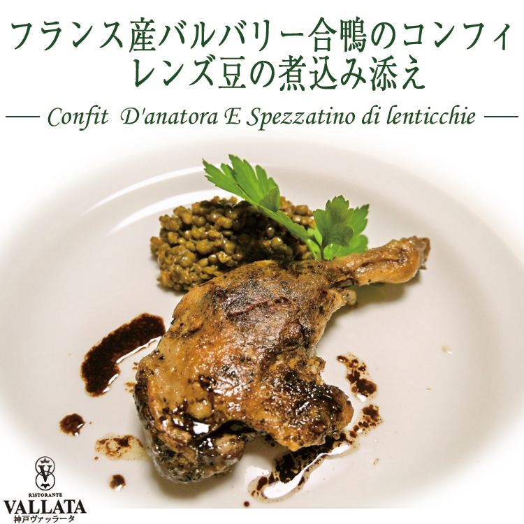 フランス産バルバリー合鴨のコンフィ レンズ豆の煮込み添えLサイズ(約2人前)