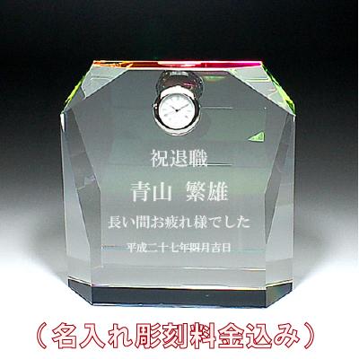 名入れ時計 クリスタル 卓上時計 置時計名入れメモリアル 還暦祝い 退職祝い 長寿祝い 表彰トロフィー売れ筋セールDT-12