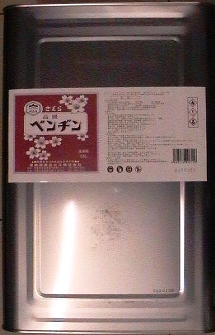 【送料無料】恵美須薬品 さくら 高級ベンヂン 18リットル(一斗缶)入り