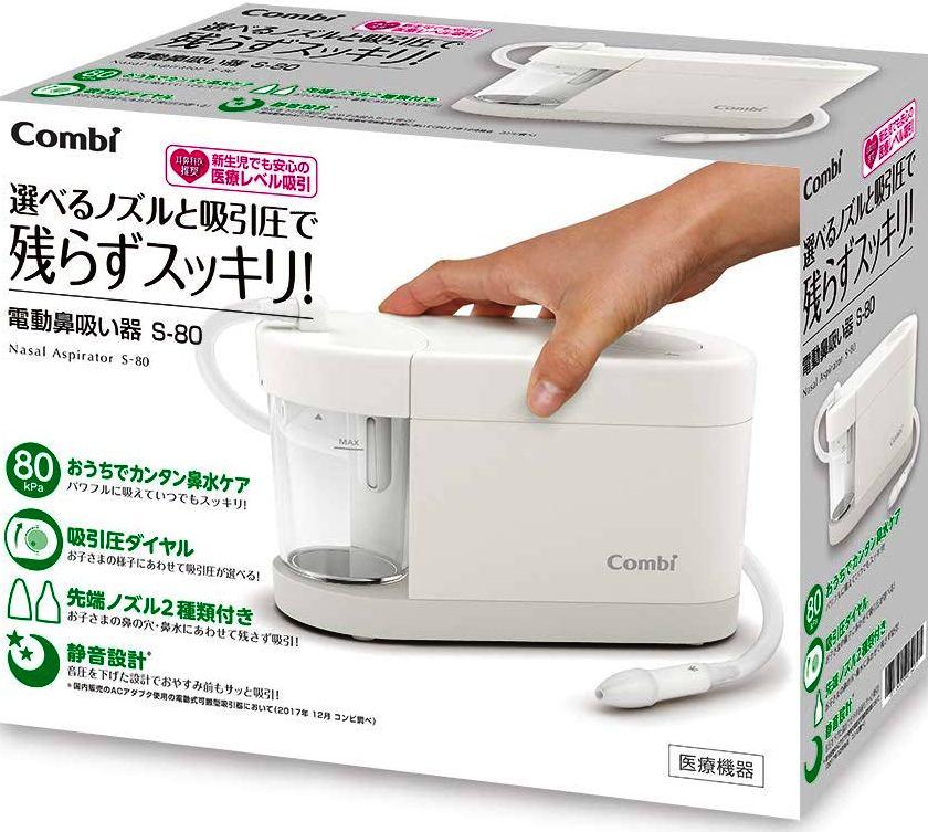 【送料無料】コンビ 鼻水吸引器 電動 鼻吸い器 ナチュラルホワイト S-80 WH【管理医療機器】