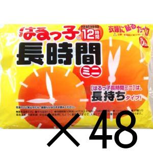【送料無料】【ケース販売】貼るカイロ はるっ子 ミニ 長時間(12時間)10個入り×48袋(合計480枚)