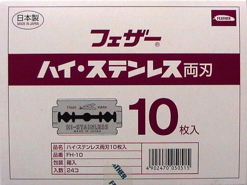 【送料無料】フェザー ハイ・ステンレス 両刃 FH-10 箱入り 10枚入り×24箱(240枚入り)