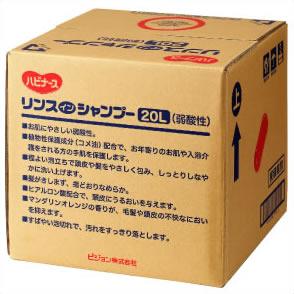 【送料無料】ピジョン ハビナース リンスインシャンプー 弱酸性 20リットル入り(業務用)