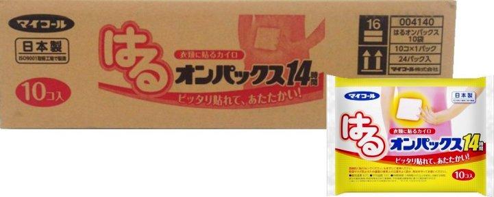 【送料無料】【ケース販売】貼るカイロ はるオンパックス14時間 10枚入り【袋入り】×24袋(計240枚)