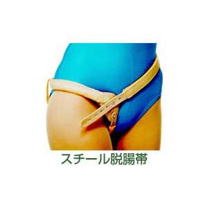 【送料無料】森田 スチール脱腸帯 片側用 大人用【一般医療機器】