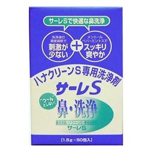 ハナクリーンS専用鼻洗浄剤 サーレS 50包入り