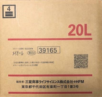 【送料無料 即納】エタノール 除菌剤 メイオールW65N 詰め替え用 20リットル入り(食品添加物)コック付き