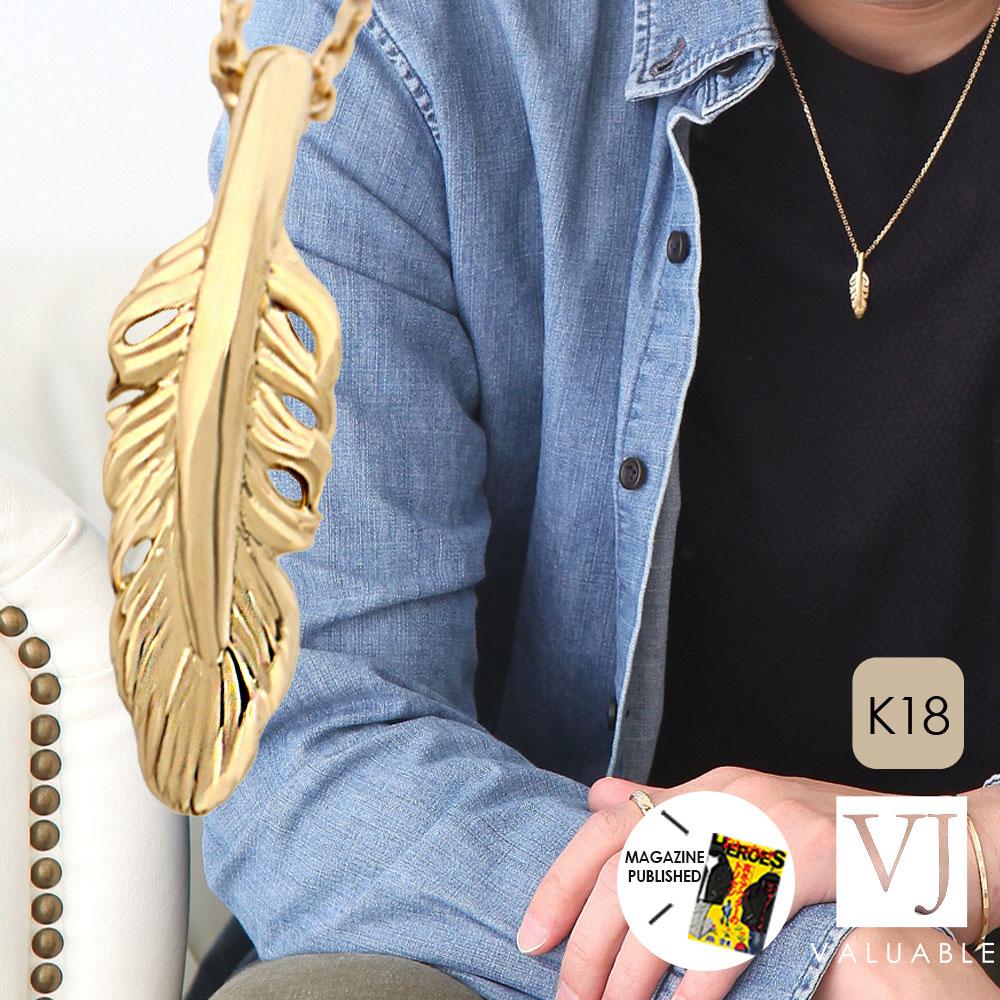 【ファッション誌に掲載】K18 イエローゴールド メンズ フェザー ペンダント カット アズキ チェーンセット『Aセット』※チェーン長さ45cm.50cmから選択【18金 ネックレス 18k ネックレス 羽 ネイティブ イーグル デザイン】
