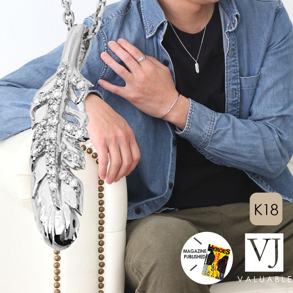 【ファッション誌に掲載】K18 ダイヤモンド ホワイトゴールド メンズ フェザー ペンダント ロール  チェーンセット『Bセット』【18金 ネックレス 18k ネックレス 羽 ネイティブ イーグル デザイン】