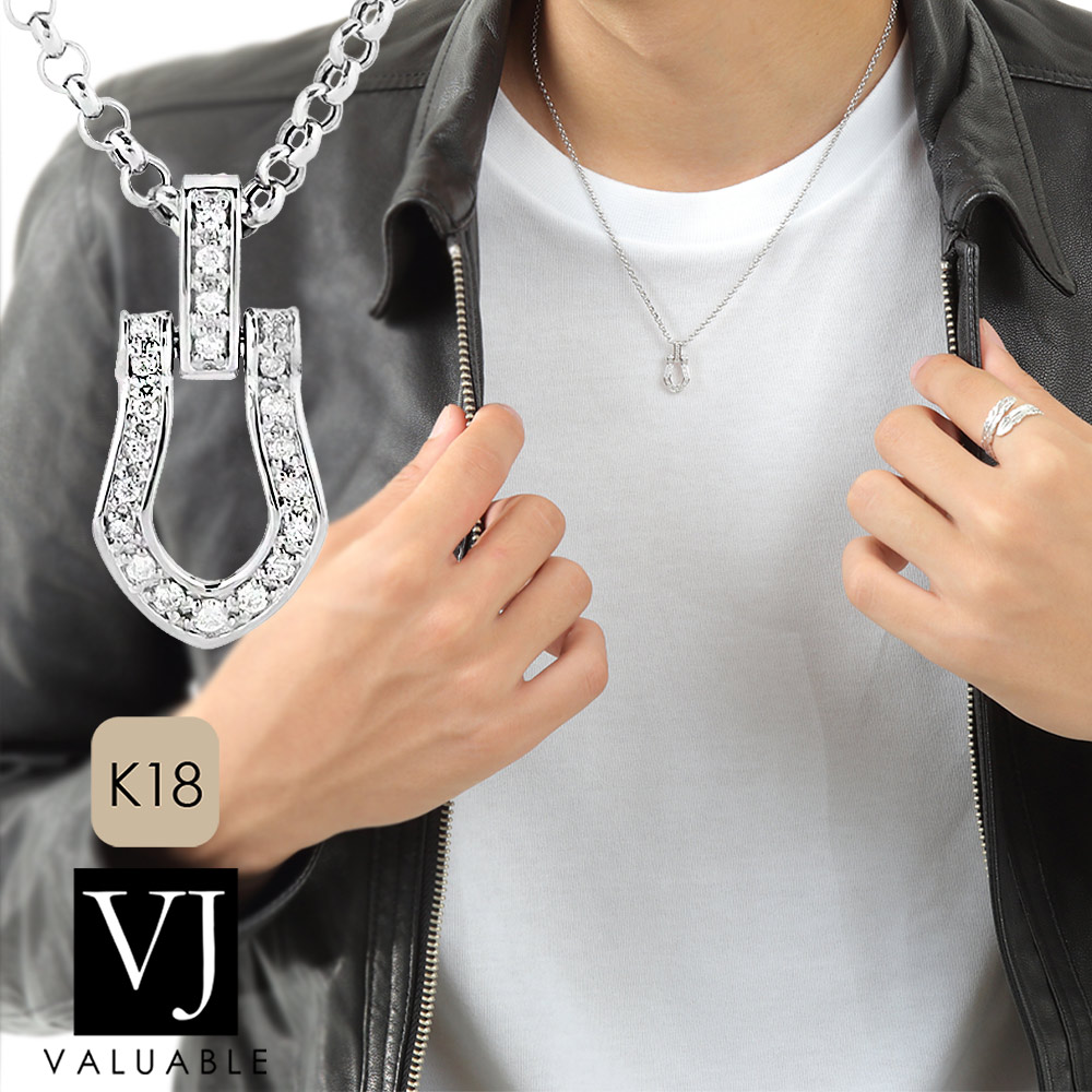 VJ【ブイジェイ】K18 ホワイトゴールド メンズ レディース フルダイヤモンド ホースシュー ペンダントアズキチェーンセット【Bセット】※チェーン長さ45cm.50cm選択【18金 18k ネックレス 馬蹄 ホース シンプル ダイヤ 】