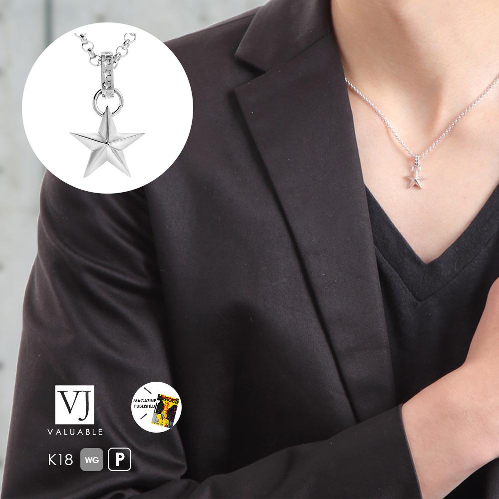 【ファッション誌に掲載】VJ【ブイジェイ】メンズ K18 ホワイトゴールド ゴールドスター ペンダント【B set】 キヘイチェーンセット[k18 ネックレス 18k ネックレス 18金 ネックレス チャーム 星 シンプル]【あす対応】