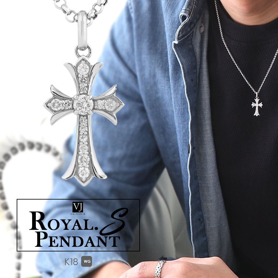 【ファッション誌に掲載】VJ【ブイジェイ】 K18 ホワイトゴールド ダイヤモンド クロス メンズ Royal.S.Pendant【ロイヤル・エス・ペンダント】 ※ペンダントのみ[k18 ネックレス 18k ネックレス 18金 ネックレス チャーム メダル]
