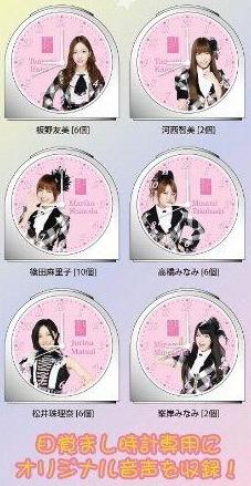 世嘉 AKB48 聲音與鬧鐘 Vol.2