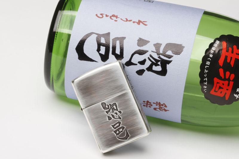 ZIPPO 名酒銘柄実宝 日本酒ZIPPOライター 惣邑