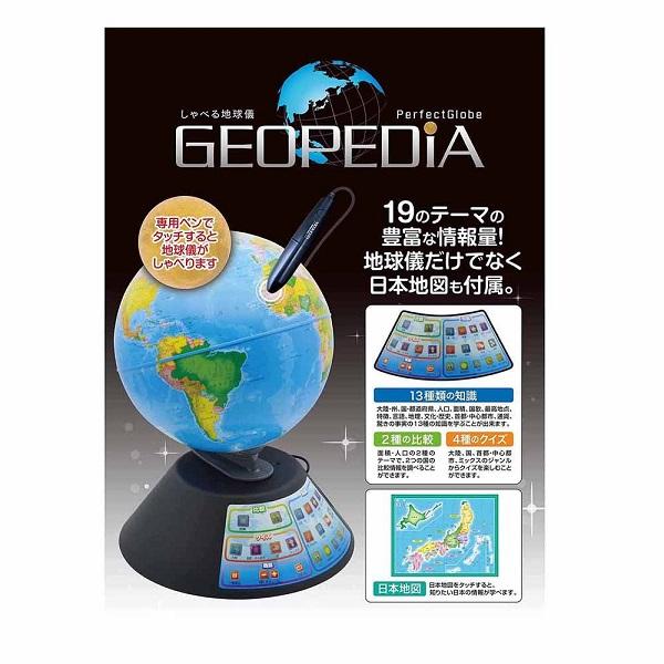 新版 しゃべる地球儀 パーフェクトグローブ GEOPEDIA ジオペディア 高級地球儀 送料無料, 野迫川村 f077fbf2