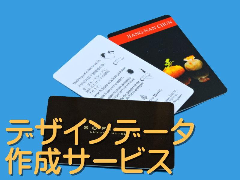 【カード図柄デザイン aiデータ作成サービス】ICカード RFID マイフェア Mifare I-CODE NFC ICタグ