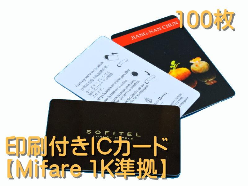 400枚【両面フルカラー印刷付きMifare 1K互換カード】マイフェア スタンダード互換表4色/裏4色固定図柄高品質オフセットICカード RFID NFC ICタグ
