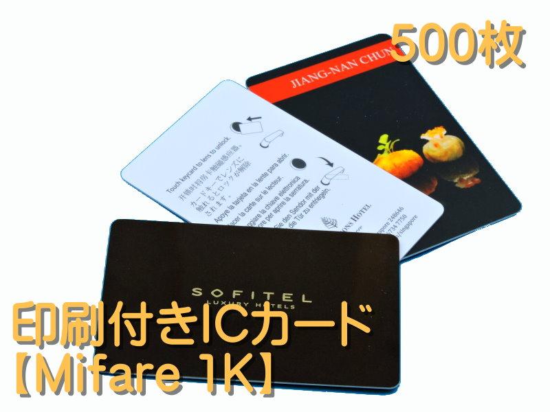 【500枚 両面フルカラー印刷付き Mifare 1K ICカード PVC】表4色/裏4色 オフセット印刷 マイフェア スタンダード S50ISO-14443A 周波数帯13.56MHz RFID NFC ICタグ ISO14443 ISO14443A