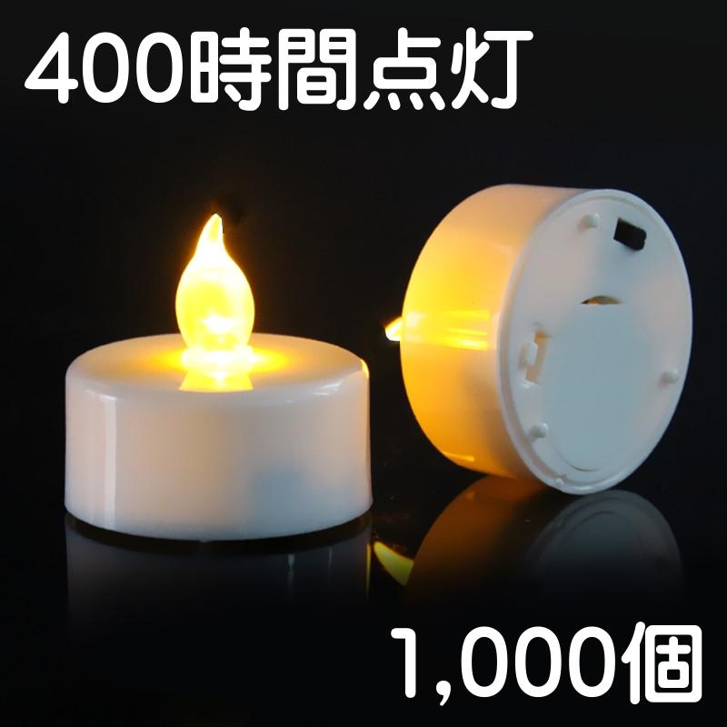 【400時間 LEDキャンドル】1,000個セット 直径38mm×高さ36mm ティーライト T-LIGHT 暖色 CR2032 LEDランタン おしゃれ 超省エネ 1000個