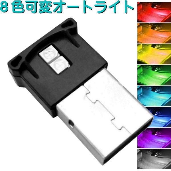 照度センサ搭載 暗くなったら自動点灯 LED×2発 点灯 点滅 色可変 明るさ調整 USB雰囲気ライト デポー 8色 可変 USB LED イルミライト イルミネーション ルームランプ 車内灯 ポート カバー カラー 光センサ ライト RGB 自動車 USBLEDドレスアップ 防塵 車用 保護 ムードライト デポー USB雰囲気 おしゃれ クルマ イルミ イルミネーションライト カスタム 車載
