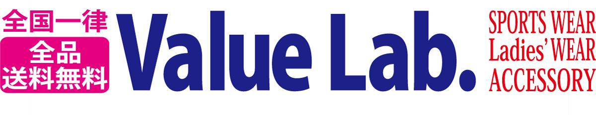 Value Lab.:お求めやすい価格にて販売しております。