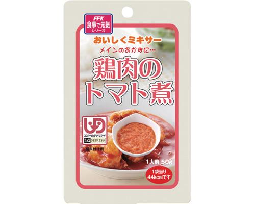 おいしくミキサー 鶏肉のトマト煮 / 567770 50g ホリカフーズ 1袋 JAN4977113677701