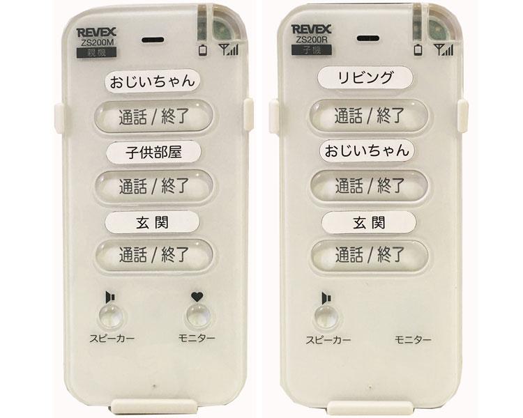 ワイヤレストークセット / ZS200MR リーベックス 1セット JAN4943125709389