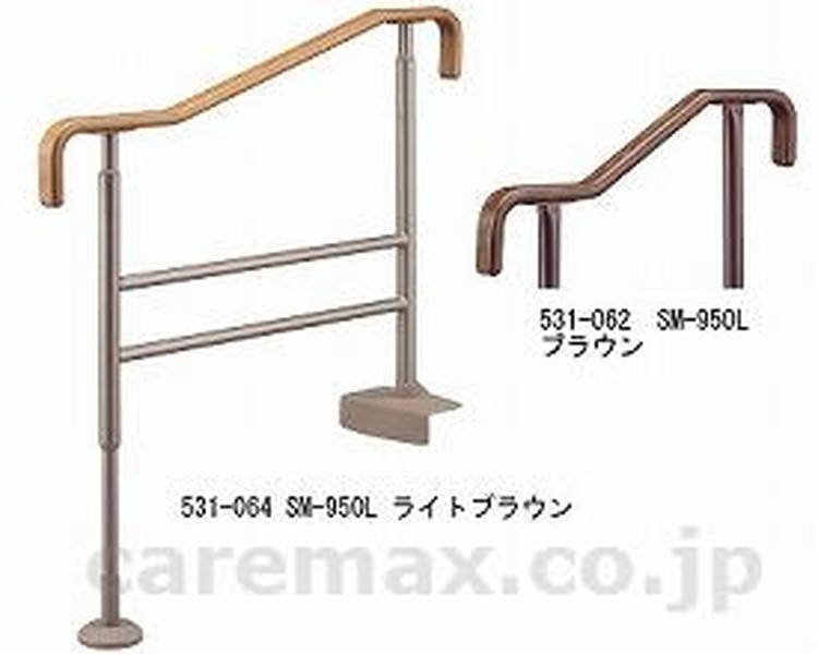 安寿 上がりかまち用手すり SM-950L / 531-064 ライトブラウン アロン化成 1台 JAN4970210459737