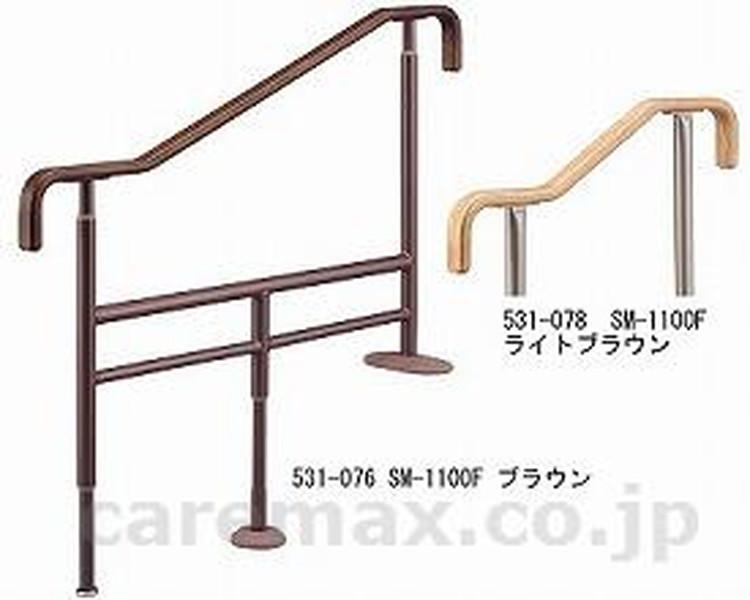 安寿 上がりかまち用手すり SM-1100F / 531-076 ブラウン アロン化成 1台 JAN4970210459782